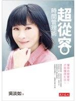 二手書博民逛書店 《超從容時間管理術》 R2Y ISBN:9863205826│吳淡如