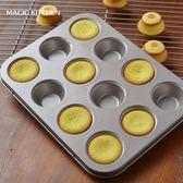12連蛋糕模具甜甜圈模具烤箱家用不粘小蛋糕模具紙杯馬芬模具烤盤   伊芙莎