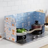 創意煤氣灶鋁箔擋油板隔熱板廚房炒菜隔油板家用灶臺 防濺油擋板     蜜拉貝爾