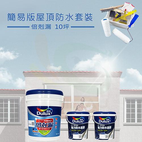 【漆寶】《10坪屋頂防水》得利倍剋漏簡易套裝 ◆免運費◆
