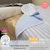 MARTONEER/愛相隨【色織綿/夏季毛巾被】多功能冷氣被150*200cm(淡藍)