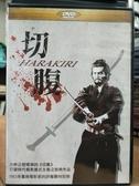 挖寶二手片-P36-060-正版DVD-日片【切腹】-1963年戛納電影節的評審團特別獎(直購價)