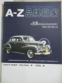 【書寶二手書T5/行銷_H7H】品牌贏家A-Z_柯理詮, ROBERTM