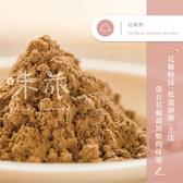 【味旅嚴選】|花椒粉|花椒系列|50g
