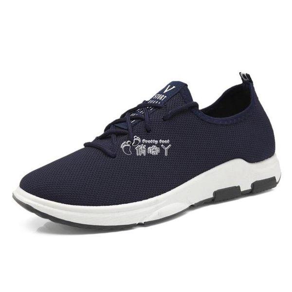 男鞋運動休閒鞋板鞋韓版青年板鞋潮流百搭跑步鞋透氣網鞋 俏腳丫