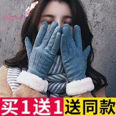 手套冬天女韓版可愛加絨加厚學生騎車絨皮冬季防寒觸屏保暖棉手套