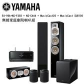 11月預購 YAMAHA 山葉 RX-V6A+NS-F350+NS-C444+MusicCast20+MusicCast SUB100 5.1聲道無線家庭劇院組【公司貨保固】