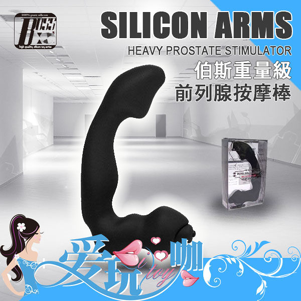 【HEAVY】日本 MODE DESIGN 伯斯重量級前列腺按摩棒 BOSS Silicon ARMS prostate stimulator G點