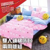 雙人床包兩用被四件組【粉妮兔、加厚鋪棉床包】絲絨棉感、床包式、柔順觸感