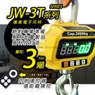 JW-3T工業型電子吊秤(超高品質)綠色...