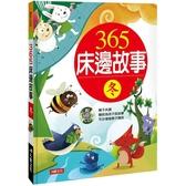 童話小百科:365床邊故事(冬)(典藏版)