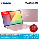 【ASUS 華碩】VivoBook S14 S403FA-0132C8265U 14 吋 輕薄筆電 玫瑰金 【威秀電影票兌換序號】