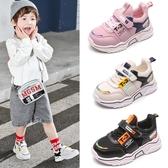 兒童運動鞋2019新款秋季防滑男童女童中大童寶寶鞋老爹鞋子小童鞋 小宅女