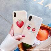 夏日清新草莓水果蘋果8手機殼iphone7plus/6s藍光軟硅膠少女款 創想數位