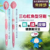 金德恩 台灣專利 金牌獎 魟魚形牙刷  四入組