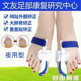 拇指外翻矯正器男女士大腳骨矯正器成人腳趾外翻矯正器分趾器 自由角落
