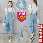 【五折價$550】糖罐子側鈕釦刷破抽鬚單寧吊帶褲→淺藍 預購【KK6068】(XL號下標區)