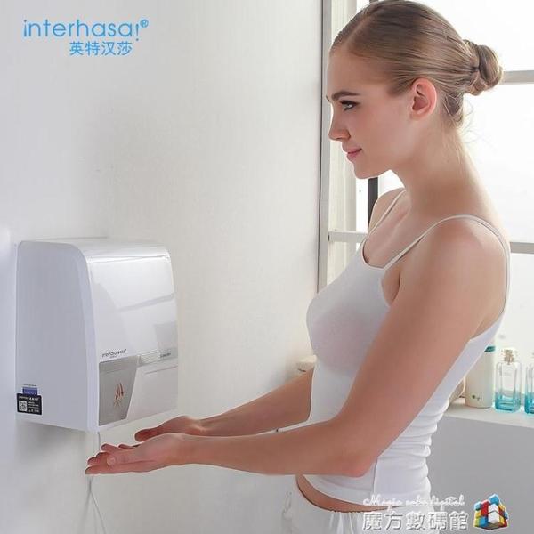 干手器烘手器烘手機全自動感應衛生間家用小型干手機  魔方數碼
