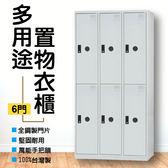 【IS空間美學】多用途鋼製置物衣櫃(6門)  3色可選