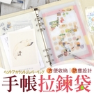 【A6夾鏈!票券收納】 日式手帳透明袋 活頁手帳本 活頁筆記本 點陣筆記本 六孔手帳本 記事本