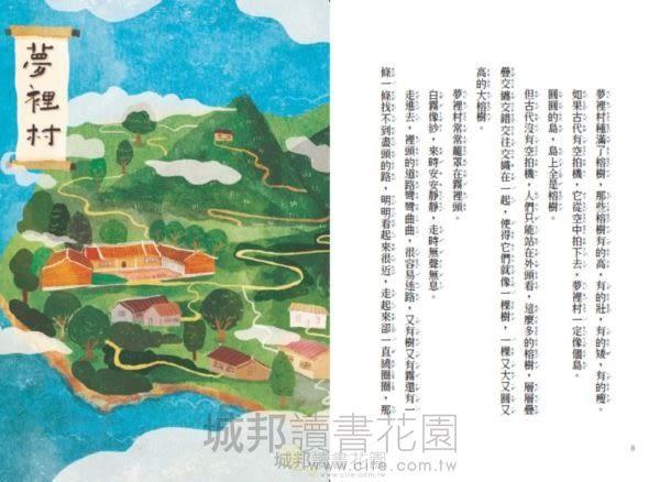 臺灣民間故事嬉遊記3‧白油漆學說謊
