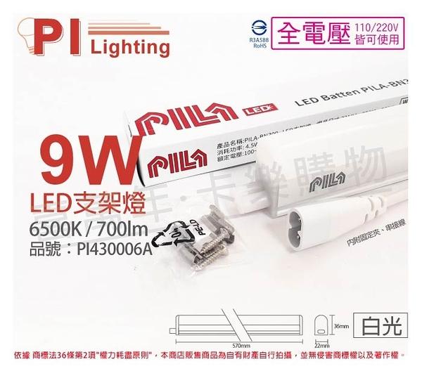 PILA沛亮 LED BN600CW 9W 6500K 白光 2尺 全電壓 支架燈 層板燈(含串線) _ PI430006A