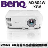 BENQ 明基 MX604W XGA無線高亮會議室投影機
