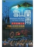 二手書博民逛書店《雪山蘭雨-乍見宜蘭之美(中英文)》 R2Y ISBN:9860119732