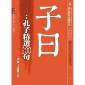 子曰(孔子精選200句)