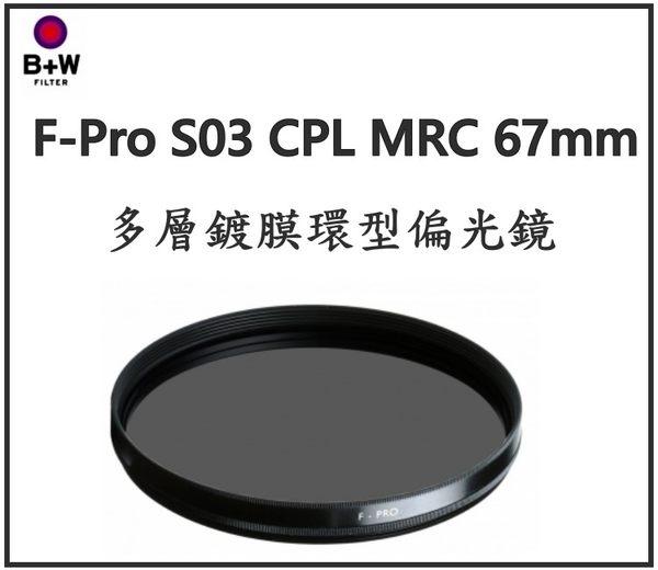 《映像數位》 B+W F-Pro S03 CPL MRC 67mm 多層鍍膜環型偏光鏡 *B