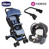 chicco-Miinimo2輕量摺疊手推車-鳶尾藍+KeyFit 手提汽座無底座版(優雅黑)