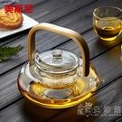 美斯尼玻璃茶壺耐高溫燒水壺過濾泡茶壺茶具套裝家用電陶爐煮茶器 小時光生活館