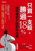 (二手書)只買一支股,勝過18%:理財專家不敢教你的事