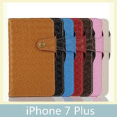 iPhone 7 Plus (5.5吋) 編織紋三角扣 皮套 側翻皮套 插卡 保護套 手機套 保護殼 手機殼 皮包