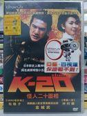 影音專賣店-F18-003-正版DVD*日片【K-20 怪人二十面相】-金城武*仲村亨*松隆子