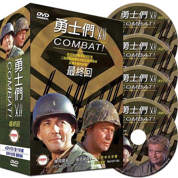 新動國際【勇士們 第十二季】Combat! Season XII 精裝版4DVD