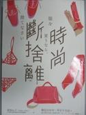 【書寶二手書T9/美容_LAA】時尚斷捨離_地曳iku子