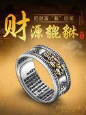 純銀男士貔貅復古戒指男霸氣食指中指指環【繁星小鎮】