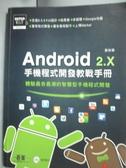 【書寶二手書T6/電腦_ZBE】Android 2.X手機程式開發教戰手冊_黃彬華
