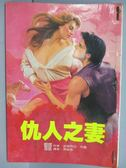 【書寶二手書T2/言情小說_LRS】仇人之妻_派翠西亞