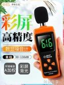 噪音檢測儀 希瑪噪音計檢測儀分貝儀噪聲測試儀高精度聲音儀器聲級計家用專業 MKS阿薩布魯