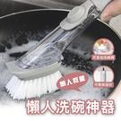 懶人洗碗神器 懶人神器 360度 清潔刷 無死角 刷子 清潔 牆角刷 去污刷 馬桶刷 浴缸刷 軟毛刷