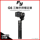 Feiyu 飛宇 G6 三軸手持穩定器 運動攝影機 防潑水 適用Gopro HEREO 6 5 公司貨★24期0利率★薪創數位