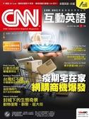 CNN互動英語(電腦影音互動程式下載版)7月號/2020 第238期