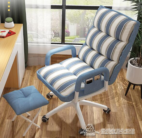 人體工學椅 電腦椅游戲椅可升降人體工學座椅宿舍轉椅休閑椅子【快速出貨】