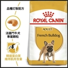 ◆MIX米克斯◆法國皇家狗飼料,FBDA 法國鬥牛成犬 3kg