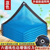 遮陽網 藍色遮陽網加厚加密防曬網遮陰網戶外游泳池遮光網庭院花卉隔熱網 快速出貨