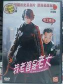影音專賣店-C10-017-正版DVD*韓片【我老婆是老大1】-朴相勉*申恩慶