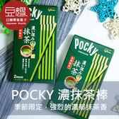 【豆嫂】日本零食 Glico Pocky濃厚抹茶巧克力棒(季節限定)