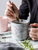 摩登主婦 大理石紋陶瓷馬克杯男女情侶星座杯子辦公室咖啡杯水杯滿天星